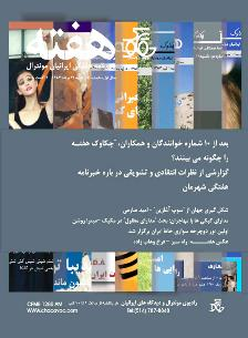 Hafteh - Issue Number: 10