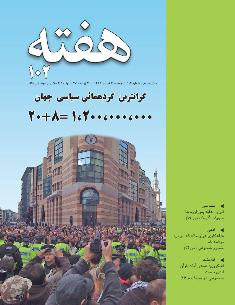 Hafteh - Issue Number: 102