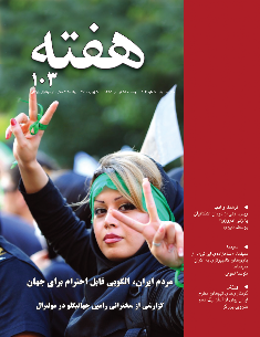 Hafteh - Issue Number: 103