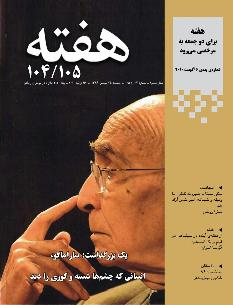 Hafteh - Issue Number: 105