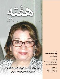 Hafteh - Issue Number: 109
