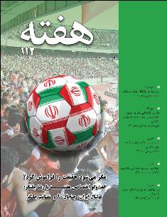 Hafteh - Issue Number: 112