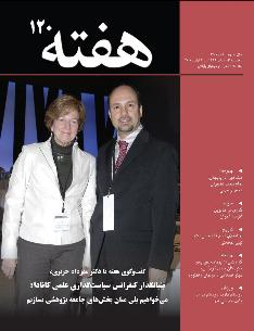 Hafteh - Issue Number: 120