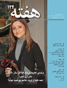 Hafteh - Issue Number: 122