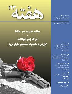 Hafteh - Issue Number: 123