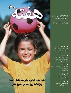 Hafteh - Issue Number: 125