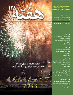 Hafteh - Issue Number: 128