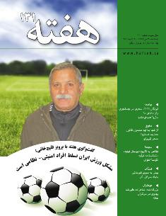 Hafteh - Issue Number: 131
