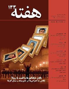 Hafteh - Issue Number: 133
