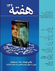 Hafteh - Issue Number: 134