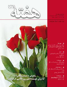 Hafteh - Issue Number: 135