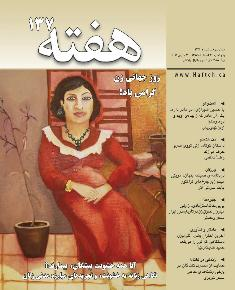 Hafteh - Issue Number: 137