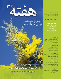 Hafteh - Issue Number: 139
