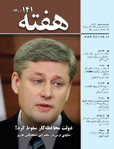 Hafteh - Issue Number: 140