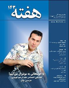 Hafteh - Issue Number: 143