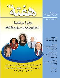 Hafteh - Issue Number: 145