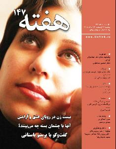 Hafteh - Issue Number: 147