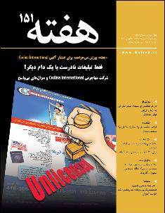 Hafteh - Issue Number: 151