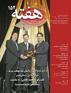Hafteh - Issue Number: 152