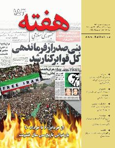 Hafteh - Issue Number: 153