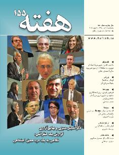 Hafteh - Issue Number: 155