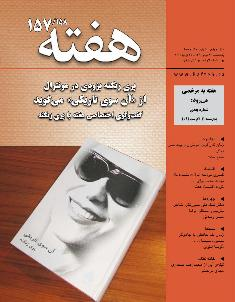 Hafteh - Issue Number: 158
