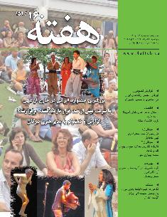Hafteh - Issue Number: 159