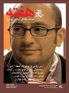 Hafteh - Issue Number: 16