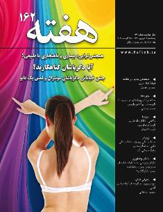 Hafteh - Issue Number: 162