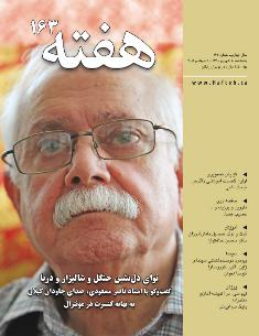 Hafteh - Issue Number: 163