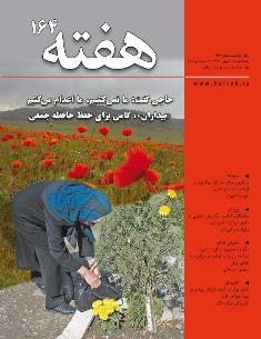 Hafteh - Issue Number: 164