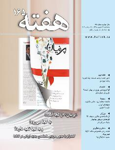Hafteh - Issue Number: 165