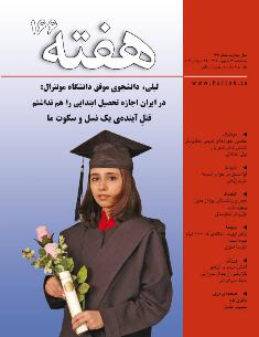 Hafteh - Issue Number: 166