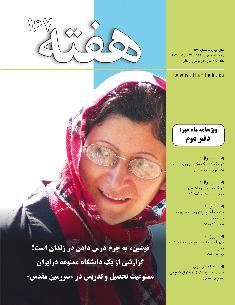 Hafteh - Issue Number: 167