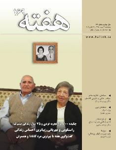 Hafteh - Issue Number: 169