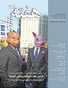 Hafteh - Issue Number: 172