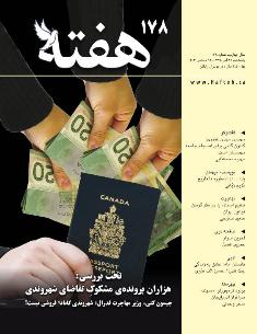 Hafteh - Issue Number: 178