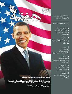 Hafteh - Issue Number: 183