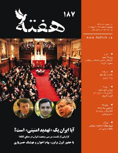 Hafteh - Issue Number: 187