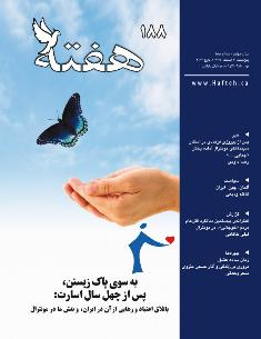 Hafteh - Issue Number: 188