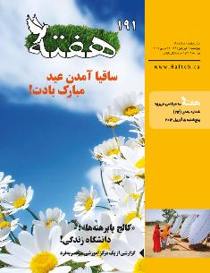 Hafteh - Issue Number: 191