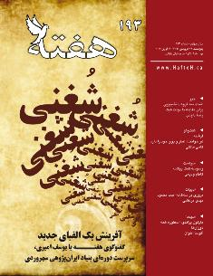 Hafteh - Issue Number: 193