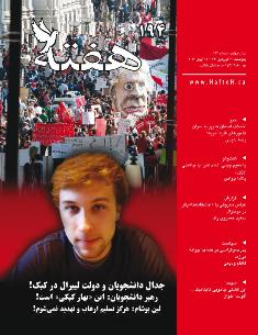 Hafteh - Issue Number: 194