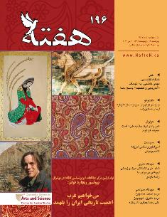 Hafteh - Issue Number: 196