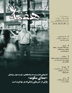Hafteh - Issue Number: 203