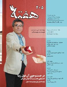 Hafteh - Issue Number: 205