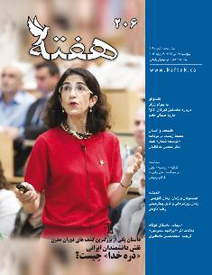 Hafteh - Issue Number: 206