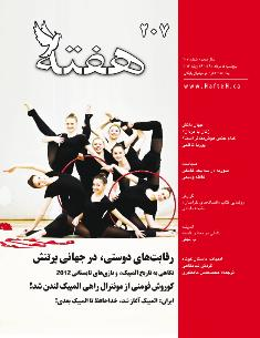 Hafteh - Issue Number: 207