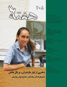 Hafteh - Issue Number: 208
