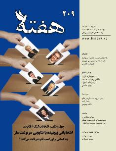 Hafteh - Issue Number: 209